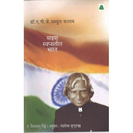 Mazya Swapnatil Bharat
