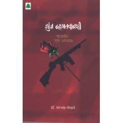 Zunj Dahashatvadashi