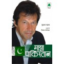 Maza Pakistan