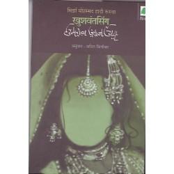 Umrao Jaan Ada
