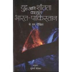 Yuddha Ani Shantata
