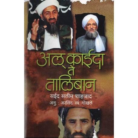 Al Qaida te Taliban